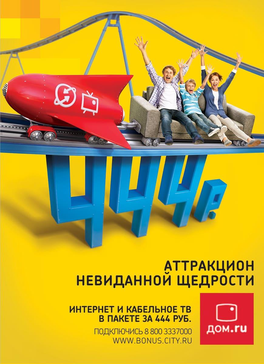 3D-модель, ракета и поезд. Дом.ru