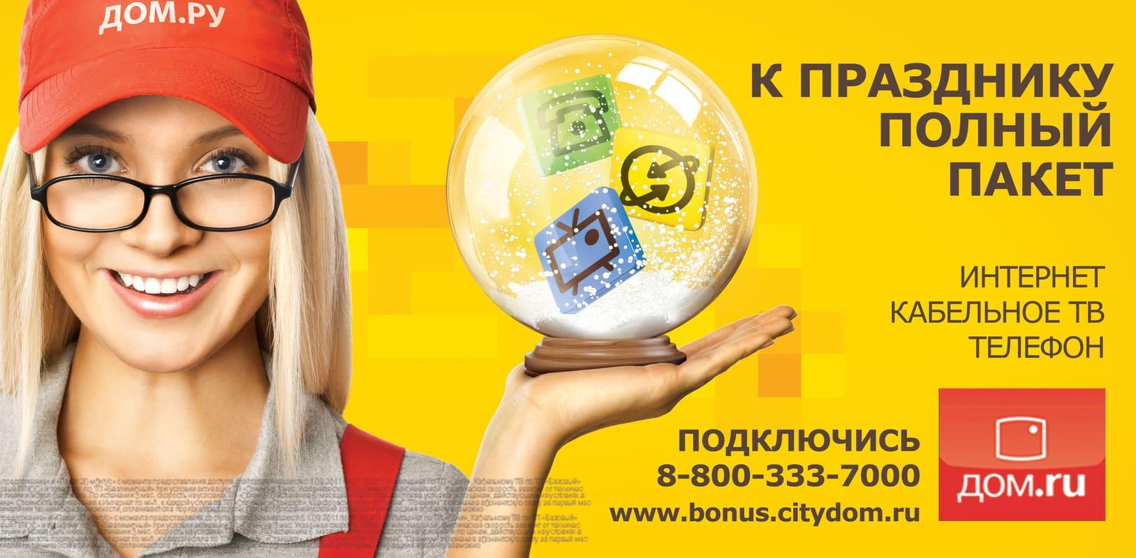 3D-модель, шар. Дом.ru
